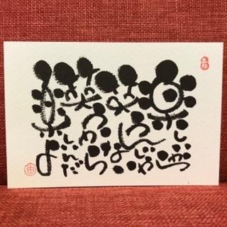 オンライン筆文字レッスン初心者コース