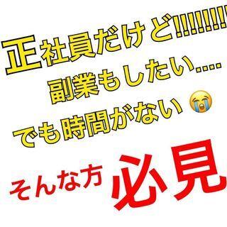 【寮完備!月給25万円+賞与2回+交通費】新聞配達スタッフ《日払...