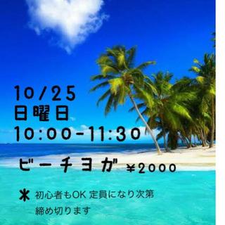 10/25 日曜 10:00-11:30 ビーチヨガ