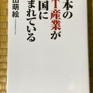 【随時値下】日本のIT産業が中国に盗まれている