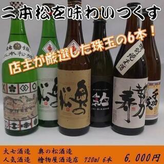 Do you like sake? 二本松 日本酒の会✨