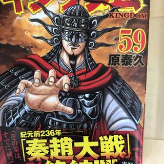 キングダム漫画本 30巻から59巻の30冊