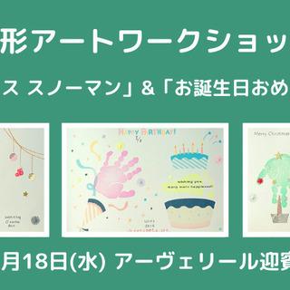 【名古屋・八事】0歳からの手形アート☆クリスマス飾りにぴったり♪
