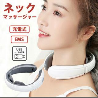 ネックマッサージャー EMS  品番fs-cs798 新品