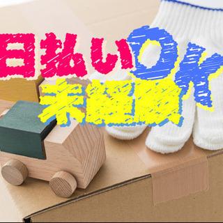倉庫内で一般貨物の仕分け・ピッキング作業スタッフ!嬉しい土日祝日...