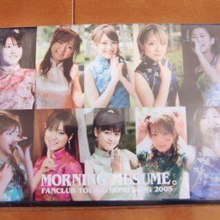 モーニング娘 DVD FAN CLUB TOUR in HONG...