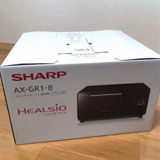 【新品未使用】SHARP ヘルシオグリエ
