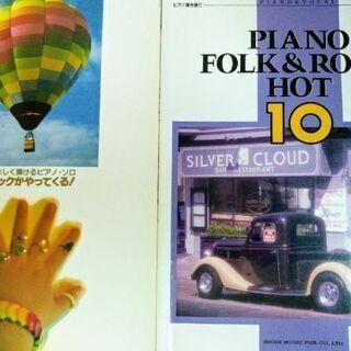 90年代 ロック&フォーク ピアノ楽譜 2冊