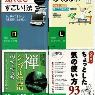 ためになる文庫本4冊