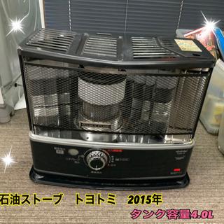 トヨトミ 石油ストーブ 2015年 タンク容量4.0L★