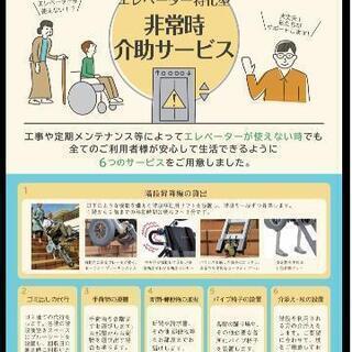 渋谷区幡ヶ谷★1ヶ月間のお仕事★高齢者の手荷物運び