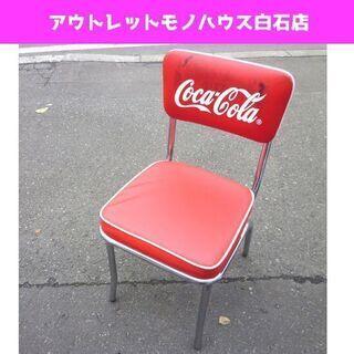 Coca-Cola/コカ・コーラ ブランド カフェチェア アメリ...