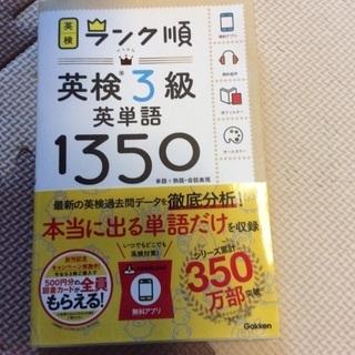 英検3級英単語1350