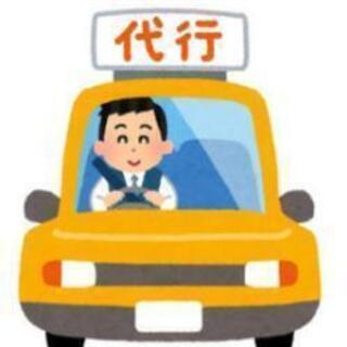 運転代行サービス 急募 会津地方