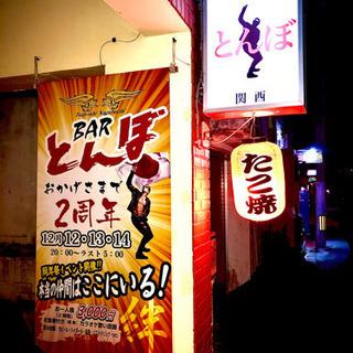 長渕BAR スタッフ募集