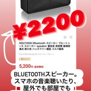 【ネット決済・配送可】Bluetooth スピーカー