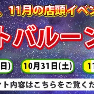 店頭イベント開催!!