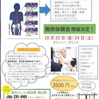 10/22(金)10/23(土)『体験施術会』開催します!!終了...