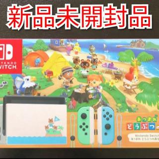 【新品・未開封】Nintendo Switch あつまれ どうぶ...
