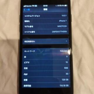 【Apple購入】iPhone7【128GB】