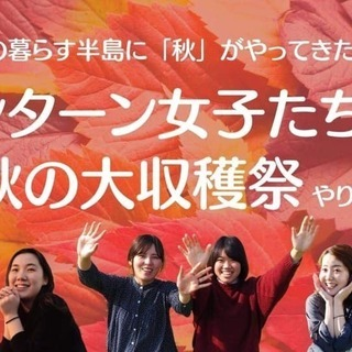 ペンターン女子・秋の大収穫祭!【半島同盟】