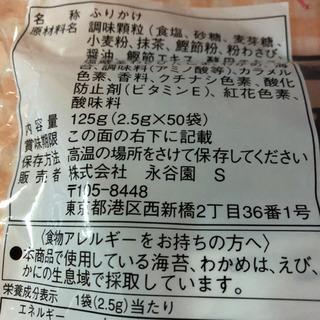 永谷園のふりかけ (1袋2.5g入り) 60袋