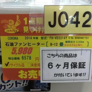 J042★6ヶ月保証★石油ファンヒーター★CORONA FH-VD3314Y 2014年製   - 名古屋市
