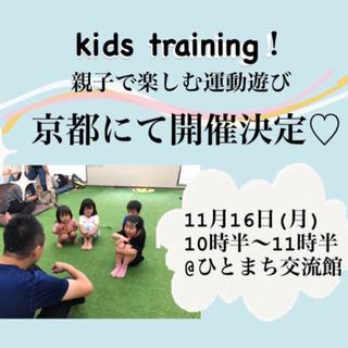 親子で楽しむ運動あそび【定期開催】