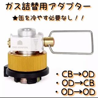 充填方向・速度調整バルブ付き!ガス缶詰替用アダプターセット