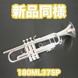 【新品展示品】 Bach 180ML37SP トランペット