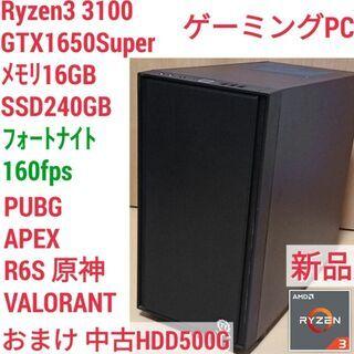 新品 爆速ゲーミング Ryzen GTX1650SP メモリ16...