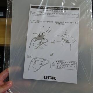 【10月末までの募集】OGK うしろ子供乗せレインカバー用補助板