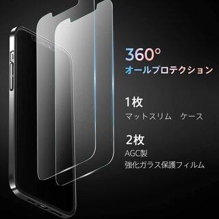 【新品・未使用】iPhone 12/Pro用 マットブラックケース+フィルム2枚 - 千代田区
