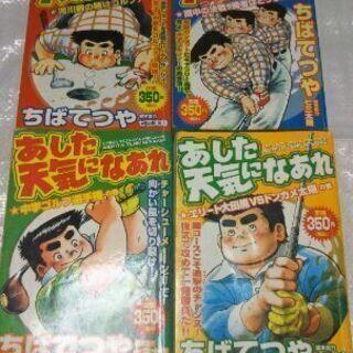 昭和漫画の巨匠‼ちば てつや 「あした天気になあれ」4冊