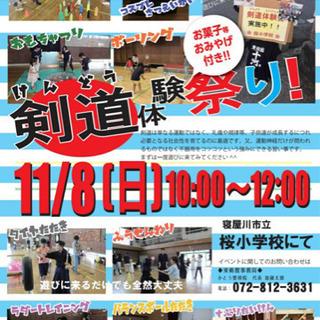 剣道体験会 開催決定!!