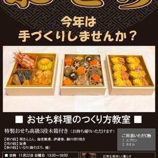 【11/22開催】1日体験料理教室 おせち料理のつくり方教室