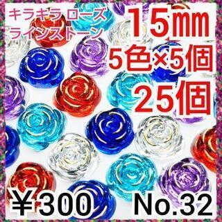 No.32   ¥300♡15㎜25個♡バララインストーン…