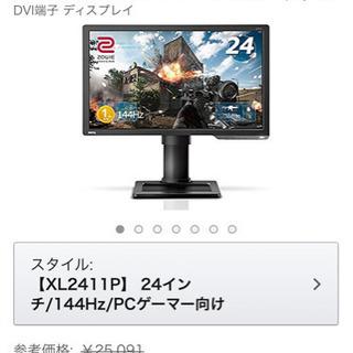 【ネット決済】BenQ ZOWIE XL2411p 144hz 1ms