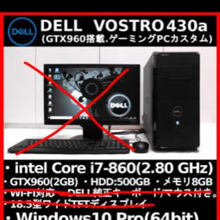 【ネット決済・配送可】ゲーミングPC デスクトップPC パソコン