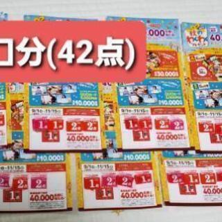 【42点】ヤマザキ 秋のわくわくプレゼント 応募券