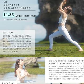 11/25(水)12:00~14:00【ヨガインストラクターの為...