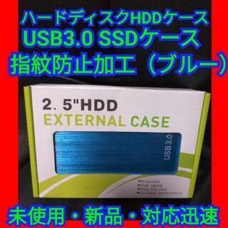 ハードディスク HDDケース USB3.0 SSDケース SAT...