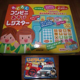こども学習おもちゃ  ごっこおもちゃ  出品時の動作確認済  2...