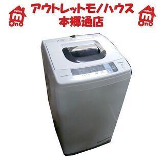 札幌 2016年製 5kg 全自動洗濯機 日立 NW-5WR H...
