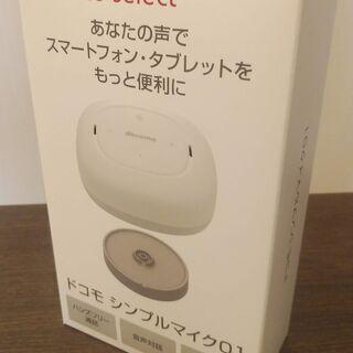 【新品未使用】docomo select シンプルマイク01