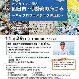 オンラインで学ぶ四日市・伊勢湾の海ごみ~マイクロプラスチックの現状~