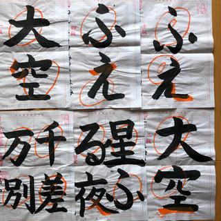 日本習字けま書道教室