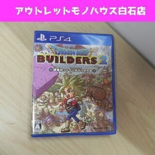 PS4 ゲームソフト ドラゴンクエストビルダーズ2 破壊神シドー...