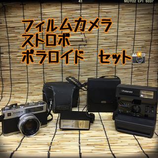 ◎ フィルムカメラ ストロボ ポラロイド セット◎S1031