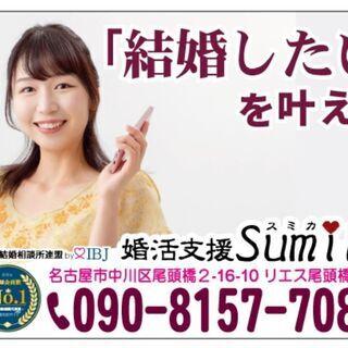 【お試し体験コース・先着3名様】1年以内成婚率100%(直近3年...